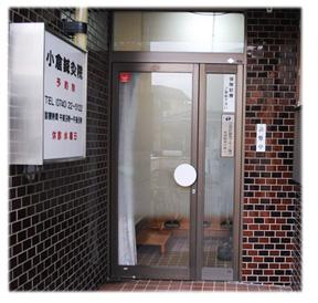 小倉鍼灸院